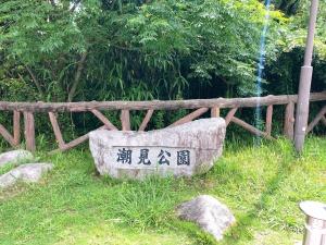 潮見公園(福岡県福岡市東区志賀島)