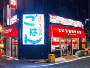 エビス屋昼夜食堂(福岡県北九州市八幡西区黒崎)
