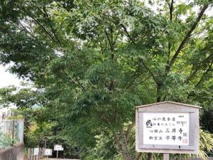 三井寺(福岡県田川市伊田町)