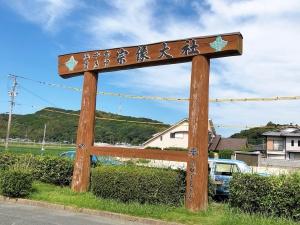 宗像大社(福岡県宗像市田島)