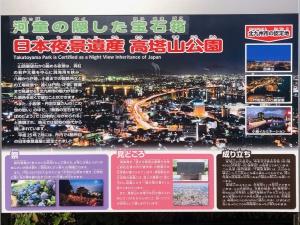高塔山公園(福岡県北九州市若松区大字修多羅)
