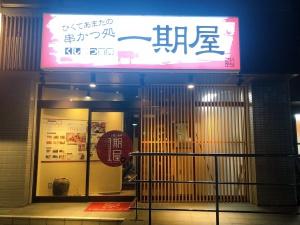 串かつ酒房 一期屋(福岡県宗像市土穴)