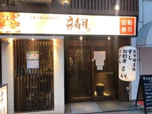 京寿司 小倉店(福岡県北九州市小倉北区京町)