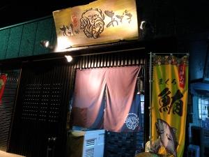 想食家 むっしゅあずま(福岡県福津市西福間)
