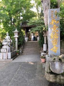 かえる寺(福岡県小郡市横隈)